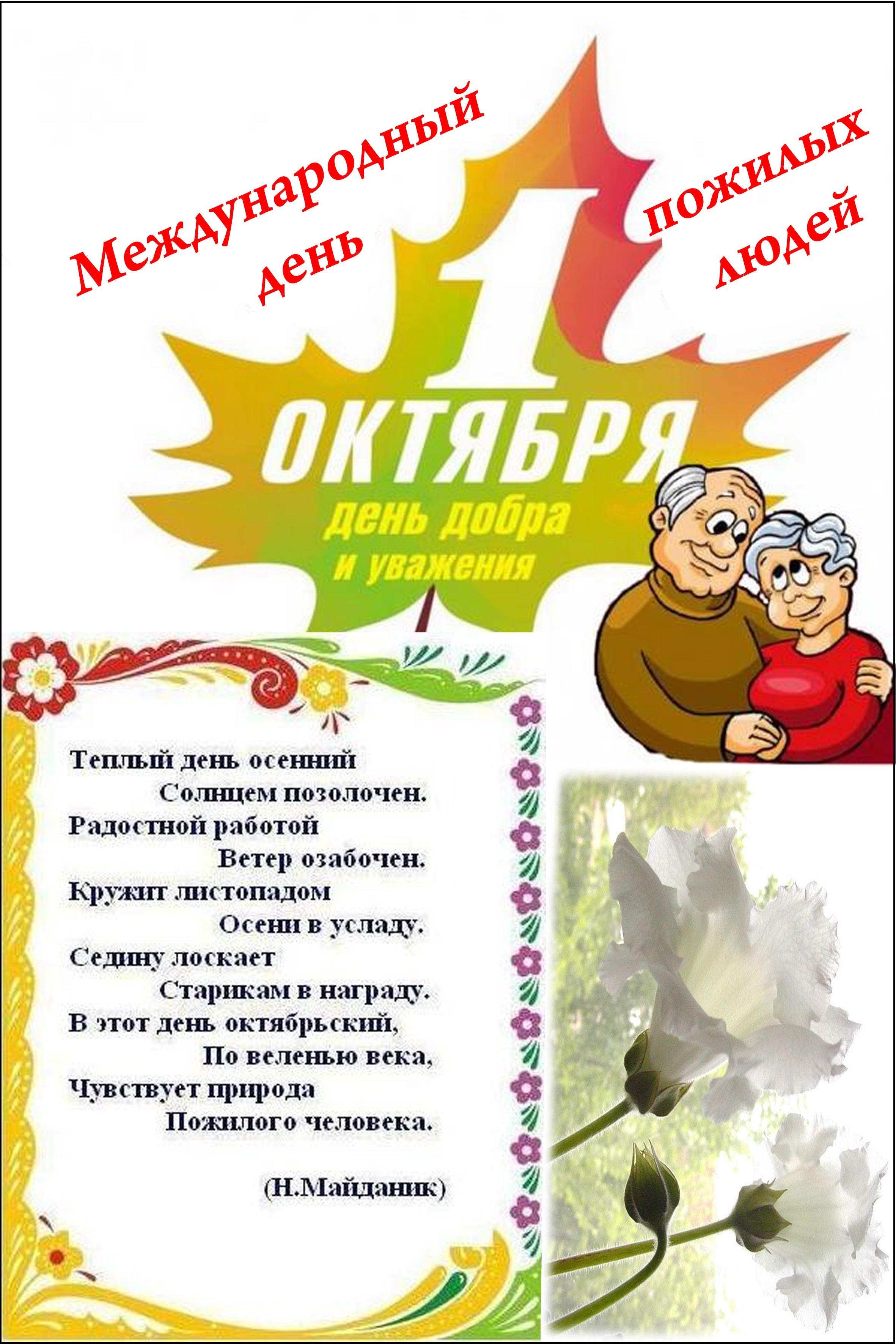 Поздравление с декадой пожилого человека